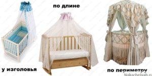 Балдахин На Детскую Кроватку Как Вешать Видео