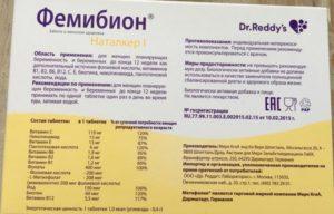 Схема приема витамина е и фолиевой кислоты при планировании беременности