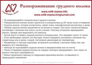 Можно ли грудное молоко разогревать несколько раз
