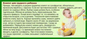 Компот для ребенка 10 месяцев