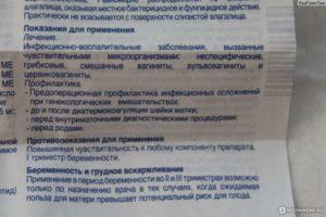 Лекарства от температуры при беременности 1 триместр