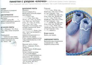 Пинетки Для Куклы Спицами Схемы И Описание