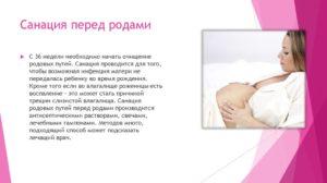 Что такое санация перед родами клотримазол