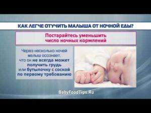 Комаровский как отучить ребенка от грудного вскармливания ночью комаровский