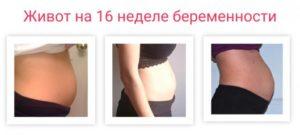 16 Недель беременности не видно живота