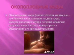 Почему мутные воды при беременности