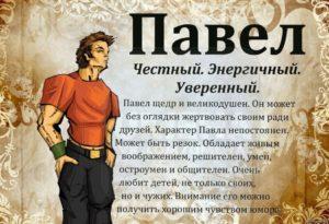 Значение имени Леонард: именины, совместимость, характеристика, происхождение