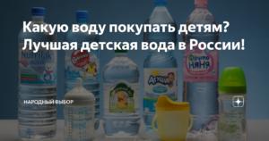 Какая детская вода самая лучшая контрольная закупка