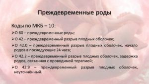 Неразвивающаяся Беременность Код По Мкб 10