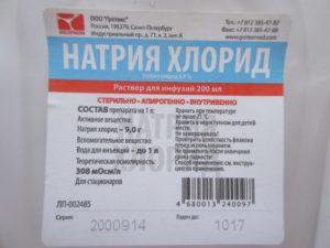 Натрия хлорид при беременности ингаляция