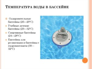 Какая температура воды должна быть в бассейне