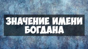 Богдана имя для девочки значение