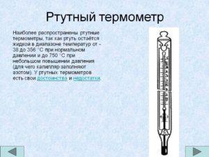Как правильно встряхивать ртутный градусник