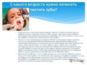 Когда Ребенку Начинать Чистить Зубы Ребенку Комаровский
