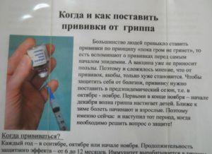 Можно ли ставить прививку от гриппа кормящей маме