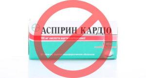 Можно аспирин при грудном вскармливании