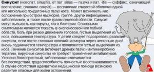 Синусит У Детей Симптомы И Лечение Комаровский