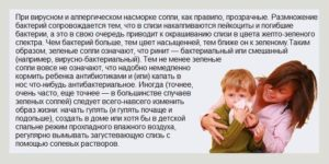 У Ребенка Зеленые Сопли Чем Лечить Отзывы