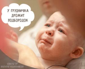 У Новорожденного Трясется Подбородок Во Время Кормления