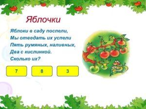 Задачки В Стихах По Математике Для Дошкольников