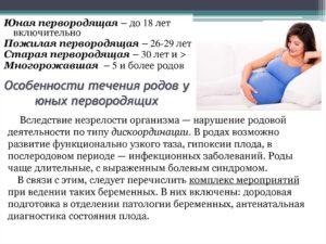 Особенности течения беременности и родов у юных первородящих