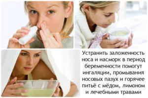 Как быстро вылечить насморк при беременности в домашних условиях
