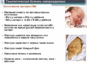 Гемолитическая Желтуха У Новорожденных По Группе Крови