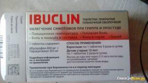 Какие лекарства можно принимать беременным при простуде в 3 триместре