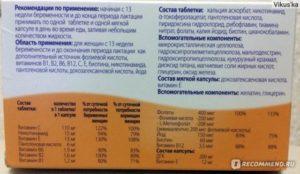 Фолиевую кислоту до какой недели пить