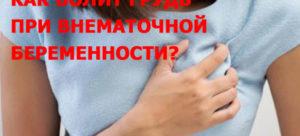Грудь при внематочной беременности набухает