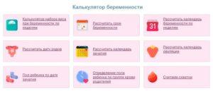 Календарь беременности по эко неделям