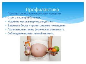 Простуда при беременности 2 триместр последствия отзывы