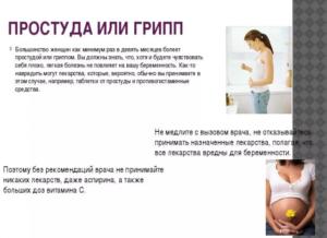 Температура 37 при беременности во втором триместре при простуде