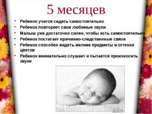 Что может ребенок в 4 месяца комаровский