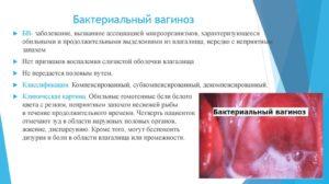Гарднерелла у женщин симптомы и лечение при беременности