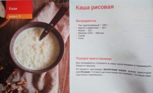 Рисовая Каша На Молоке Пропорции В Стаканах