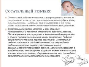 Отсутствует сосательный рефлекс у новорожденного