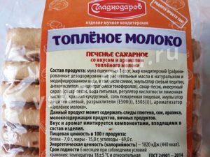 Можно ли кормящей маме печенье топленое молоко