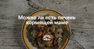 Можно ли кушать говяжью печень кормящей маме