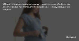Если обидеть беременную женщину что будет
