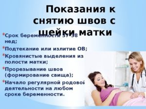 Снятие шва с шейки матки перед родами