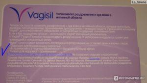 Вагизил крем инструкция по применению