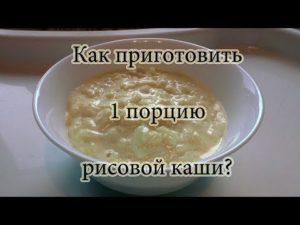 Каша Рисовая На Молоке На 1 Порцию