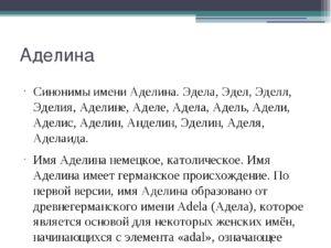 Аделина значение имени в православии