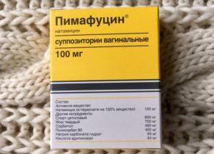 Пимафуцин при беременности 3 триместр отзывы свечи