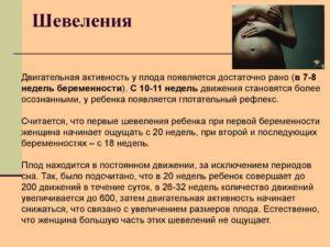Во сколько недель начинает шевелиться ребенок при четвертой беременности
