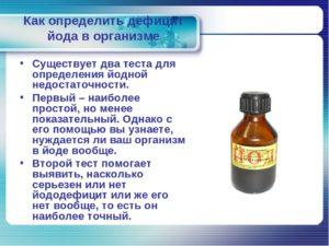 Можно ли пользоваться при беременности йодом
