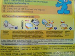 Как приготовить кашу нестле гречневую безмолочную для первого прикорма