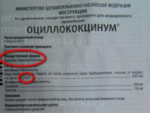 Оциллококцинум При Беременности 2 Триместр Инструкция