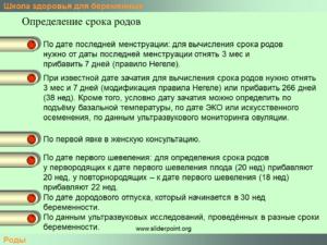 Как определить дату родов по первому шевелению плода калькулятор